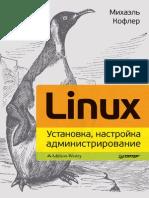 Кофлер М. Linux. Установка, настройка, администрирование (2014)
