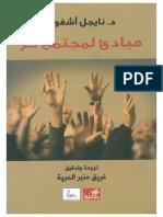 Principles for a Free Society BY NIGEL ASHEFOURED مبادئ لمجتمع حر نايجل أشفورد