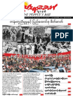 The People's Age Vol 4 No 184