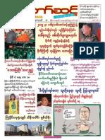 Myanmar Than Taw Sint Vol 2 No 49
