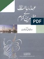 Mufassireen e Karam Urdu