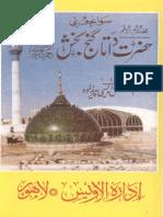 Hadrat Data Ganj Bakhsh Urdu