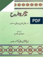 Tazkirat Ur Rooh Urdu
