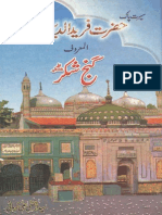 Hadrat Ganj Shakar Urdu