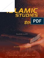 Islamic Studies Book 1