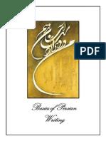 Basics of Persian Writing