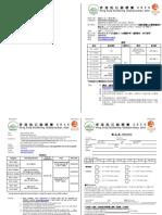 hk champ 14 entry form_3.pdf