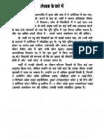 Power of Subconscious Mind Hindi