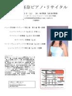 リード希亜奈ピアノ・リサイタルちらし (1)