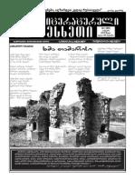 Literaturuli Meskheti_January 2014 (181)