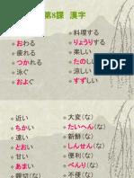 419824__8_kanji_011
