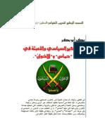 التفكير  والتعبئة  في حماس بكر ابو بكر   2014