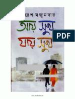 Aay Sukh Jaay Sukh (Allbdbooks.com)