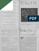 ΚΙΒΩΤΟΣ 12 (1952 Δεκέμβριος)