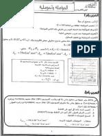سلسلة قياس المواصلة والموصلية من اقتراح الاستاذ العلمي