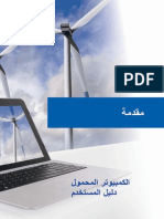 09_MS_1755_v1.0_Arabic