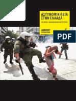 Διεθνής Αμνηστία - η Έκθεση 2012 για την Αστυνομική Βία στην Ελλάδα