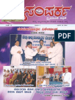 Samparka quarterly magazine of Udupi District Minority forum, Jan 2014
