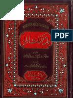 Jam e Karamat e Auliya by Imam yousuf bin ismaeel nabhani
