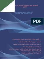 SabryAbdalla Semenar 05