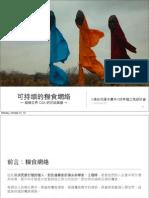千甲聚落csa計畫簡介-半農半x-花蓮-2013-10-27