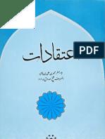 Eteqadaat by Sheikh Sadooq