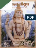 Vedanta Piyush - Feb2014