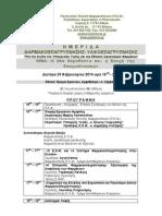 Program-2014-02-24