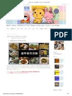 【逢甲夜市必吃】36家小吃攻略 - 熊痞痞vs兔眠眠