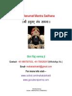 Shri Hanumat Mantra (हनुमान मंत्र साधना)