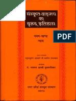 Sanskrit Vangmaya Ka Brihat Ithas IX Nyaya - Gajanan Shastri Musalgaonkar