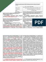 Novy Reglament Oznakomitsya VSEM 33