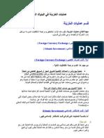 عمليات الخزينة في البنوك الاسلامية