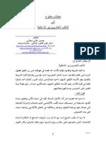 خطاب مفتوح إلى النائب العام ووزير الداخلية - أحمد شرف الدين - فبراير 2014م