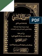 Usool Ul Shashi Al Bushra