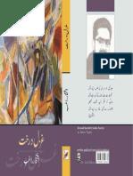 Ghazal Darakht by Iftekhar Raghib