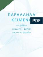 Ελληνικό Κολλέγιο Θεσσαλονίκης Λεύκωμα 2005-2006 f09d168af0f