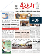 Alroya Newspaper 17-02-2014.pdf