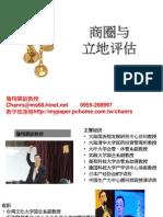 103.02-05-商圈与立地评估-詹翔霖教授-企业家班