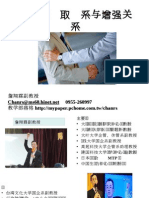 103.02-05-顾客的获取维系与增强关系-詹翔霖教授-企业家班