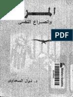 نوال السعداوي - المرأة والصراع النفسي