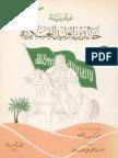 عبقرية خالد بن الوليد العسكرية