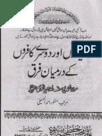 Qadiyanion or Dosry Firqon Ke Darmian Farq.