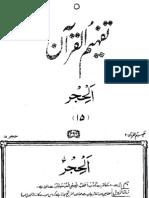 015 surah al-hijr