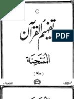 060 surah al-mumtahanah