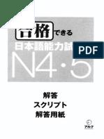 Goukaku Dekiru N4.5 - Kaitou Script