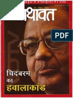 Chidambaram & NDTV's Rs. 5000 crores scam - Yathavat Magazine, 16th - 28th February, 2014