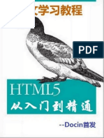 _HTML_5_从入门到精通_-中文学习教程.pdf