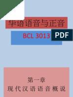 fonetik topik 1 华语语音与正音