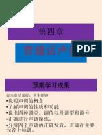 fonetik topik 4 华语语音与正音
